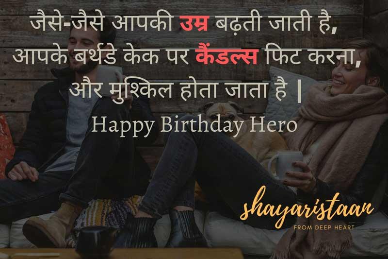 funny happy birthday wishes for best friend in hindi | जैसे-जैसे😂 आपकी उम्र 🙂बढ़ती जाती है,