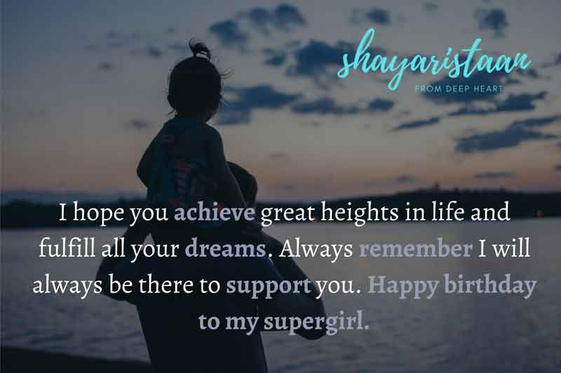 birthday wishes for daughter in hindi | I hope 😇you achieve great heights in life😇