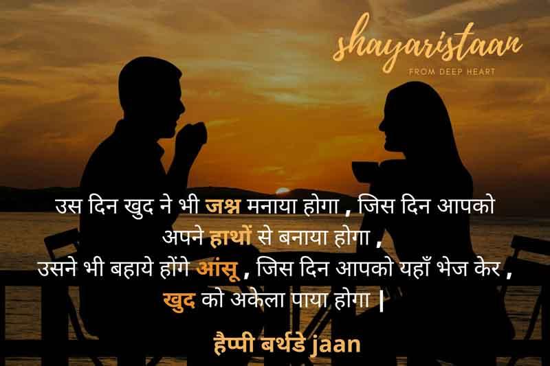 romantic birthday wishes for husband in hindi | उस😀 दिन खुद ने भी जश्न मनाया होगा , जिस दिन आपको 😘अपने हाथों से बनाया होगा ,