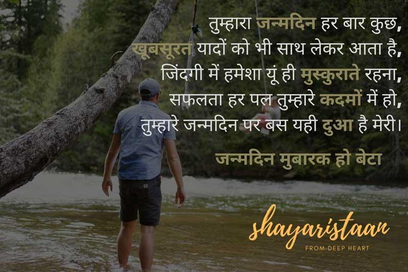 birthday wishes for son in hindi   तुम्हारा🥳 जन्मदिन हर बार कुछ, खूबसूरत यादों 🙂को भी साथ लेकर आता है, जिंदगी में हमेशा यूं ही 😀मुस्कुराते रहना,