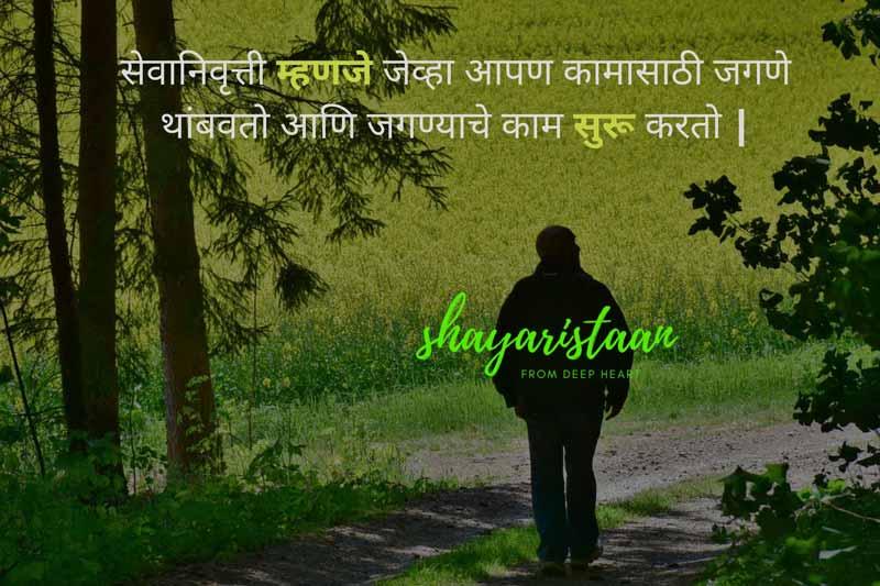 सेवानिवृत्ती शुभेच्छा retirement wishes in marathi | सेवानिवृत्ती😇 म्हणजे जेव्हा आपण कामासाठी 😇जगणे थांबवतो आणि जगण्याचे😇 काम सुरू करतो |