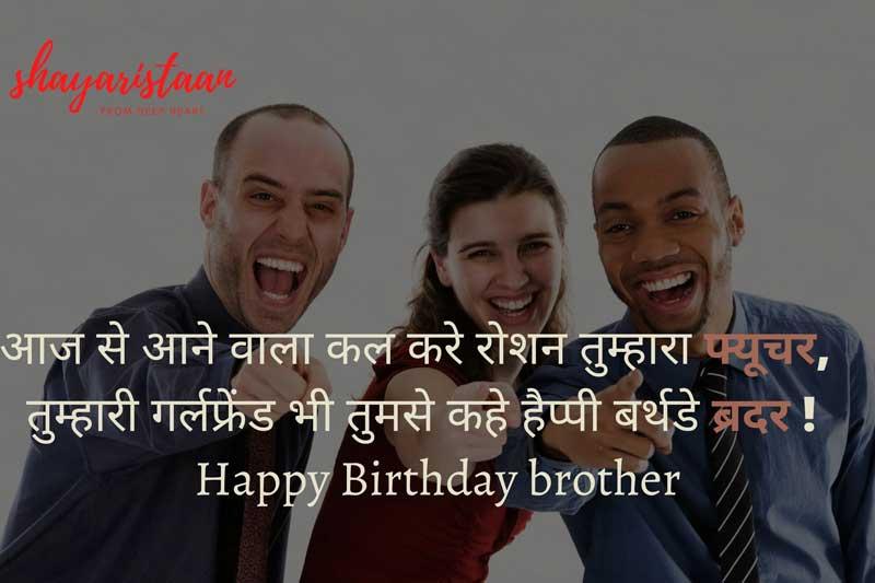 funny birthday shayari for friend, funny birthday wishes hindi | आज😙 से आने वाला कल करे🔆 रोशन तुम्हारा फ्यूचर,