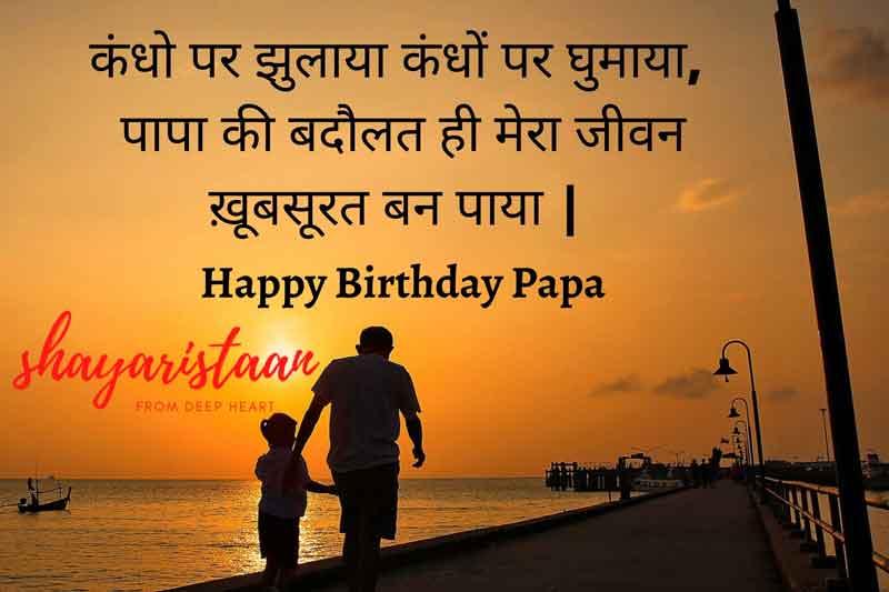 birthday wishes for father in hindi   कंधो😇 पर झुलाया 😊कंधों पर घुमाया,