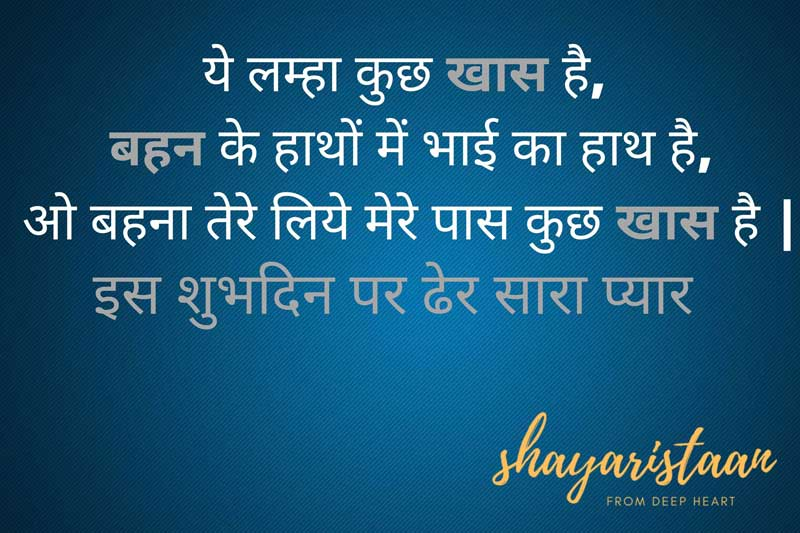 sister birthday wishes in hindi and english | ये लम्हा😀 कुछ खास है, बहन के 😍हाथों में भाई का हाथ है!