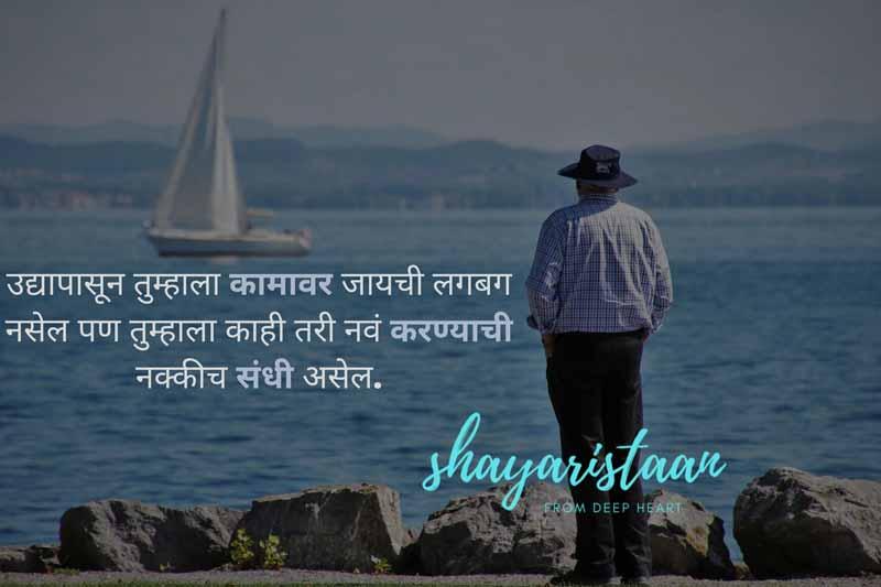 सेवानिवृत्ती retirement wishes in marathi | उद्यापासून😉 तुम्हाला कामावर जायची 😉लगबग नसेल पण तुम्हाला 😉काही तरी नवं करण्याची 😉नक्कीच संधी असेल |