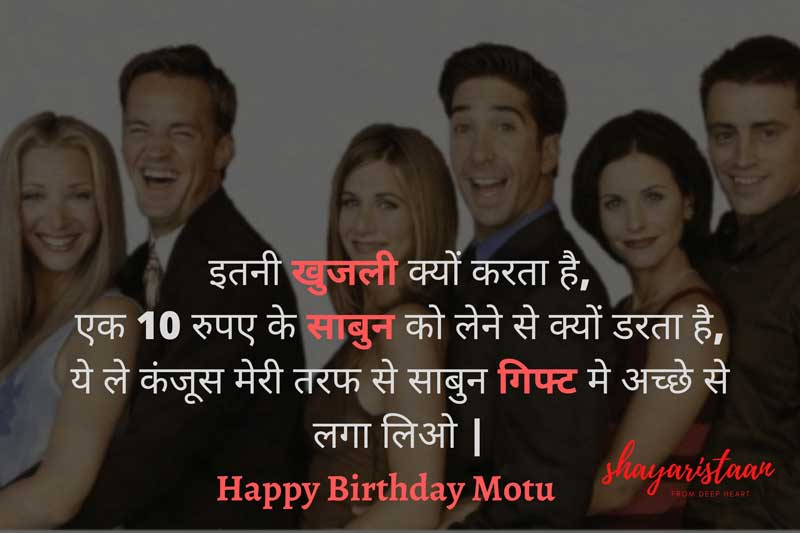 insulting birthday wishes for best friend | इतनी😂 खुजली क्यों करता है,