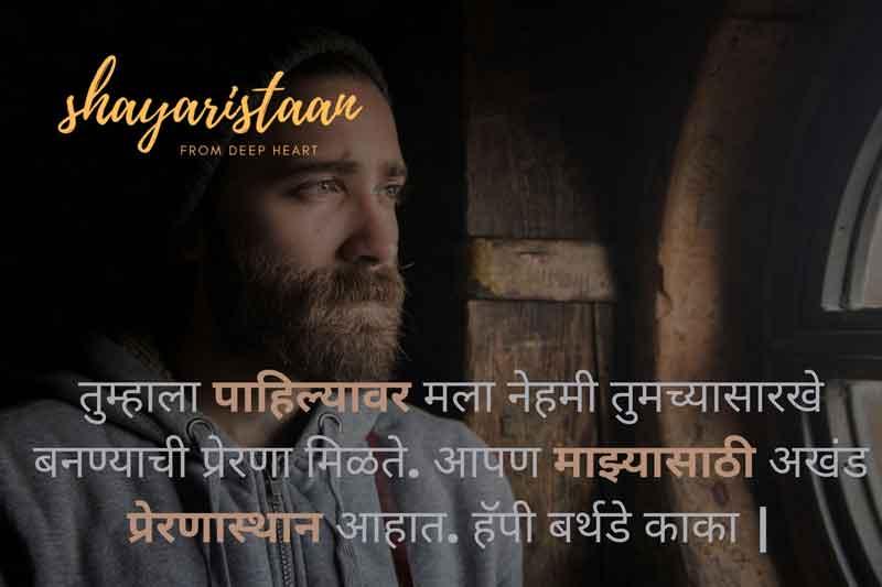 birthday wishes for uncle in marathi   तुम्हाला 😇पाहिल्यावर मला नेहमी तुमच्यासारखे😇 बनण्याची प्रेरणा मिळते. आपण😇 माझ्यासाठी अखंड 😇प्रेरणास्थान आहात. हॅपी 😇बर्थडे काका  