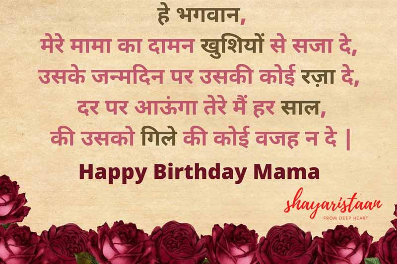 happy birthday mama quotes   हे🙏 भगवान, मेरे😍 मामा का दामन😇 खुशियों से सजा दे,