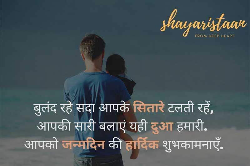 birthday wishes for daughter in hindi | बुलंद 😊रहे सदा आपके🌜 सितारे टलती रहें,