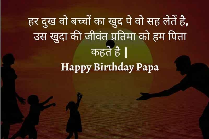birthday wishes for papa in hindi   हर 🙂दुख वो बच्चों का खुद 🥺पे वो सह लेतें है,