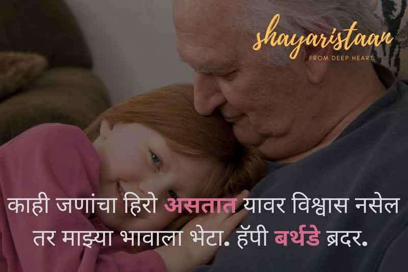 happy birthday dada marathi