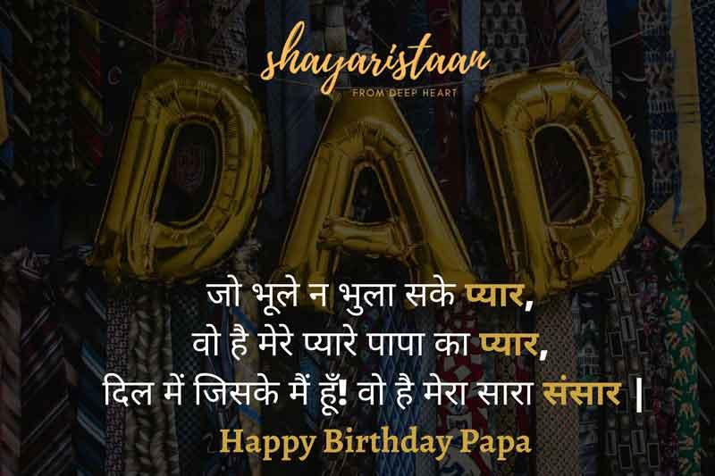 happy birthday papa ji   जो 😚भूले न भुला सके❤️ प्यार,
