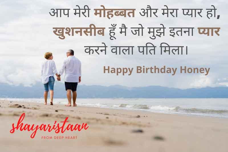 romantic birthday wishes for husband in hindi | आप 😘मेरी मोहब्बत🙂 और मेरा❤️ प्यार हो,