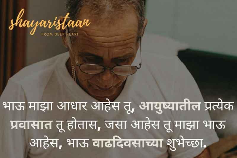 happy birthday dada in marathi