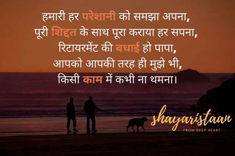 retirement wishes in hindi language | हमारी🙂 हर परेशानी🙂 को समझा अपना, पूरी 😍शिद्दत के साथ पूरा😍 कराया हर सपना,