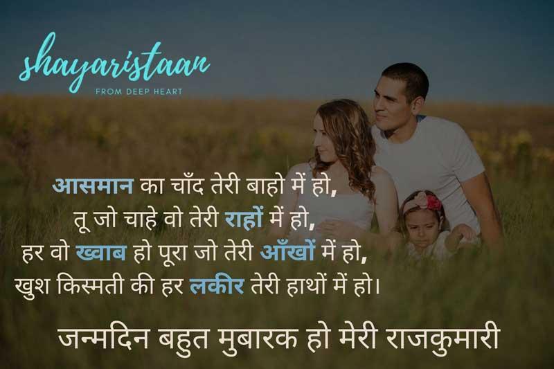 happy birthday wishes for daughter in hindi, | आसमान 🌜का चाँद तेरी बाहो में हो,