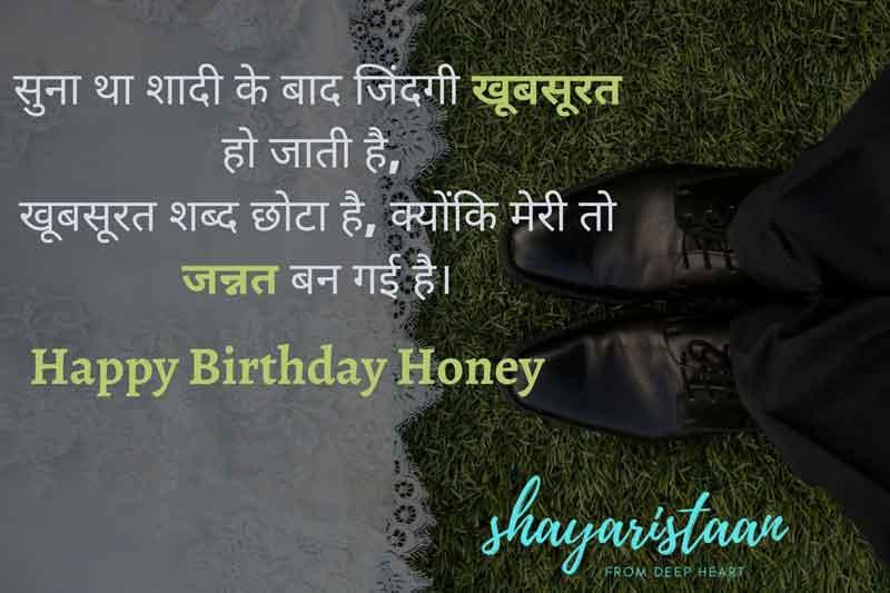 birthday wishes for husband in hindi | सुना😘 था शादी के बाद 😇जिंदगी खूबसूरत हो जाती है,