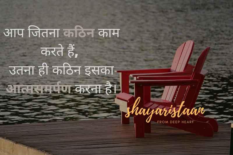 retirement wishes in hindi | आप 😇जितना कठिन😇 काम करते हैं, उतना ही🥰 कठिन इसका आत्मसमर्पण🥰 करना है।
