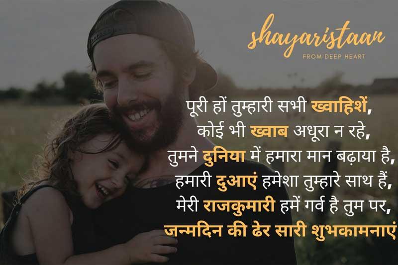 daughter birthday wishes in hindi, | पूरी 😀हों तुम्हारी सभी ख्वाहिशें,