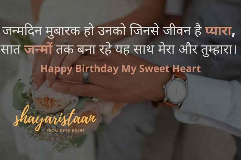 birthday quotes for husband in hindi | जन्मदिन 🎂 मुबारक हो उनको 😊जिनसे जीवन है प्यारा ❤️,