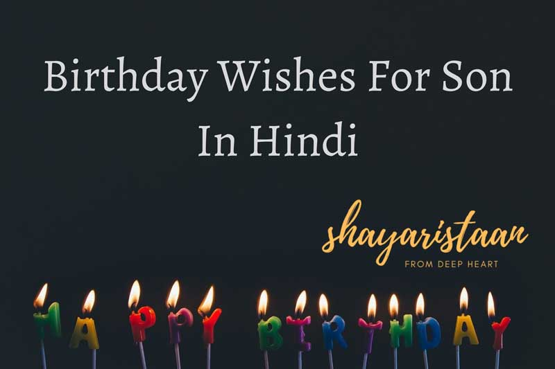 Birthday Wishes For Son In Hindi