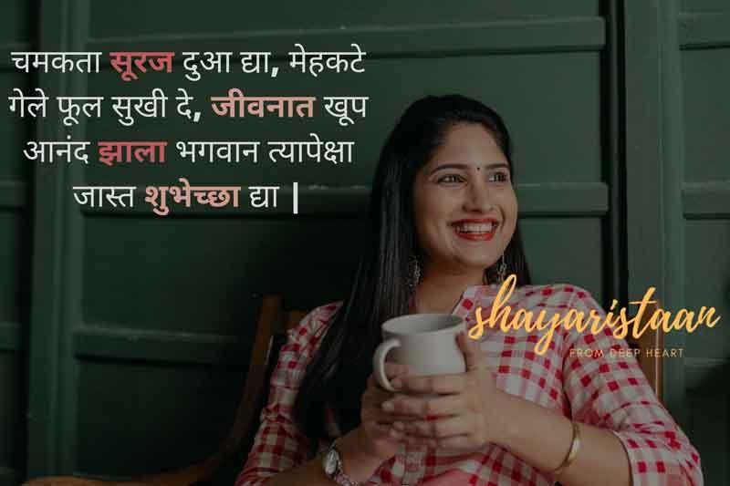 happy birthday chachi   चमकता 😇सूरज दुआ द्या, मेहकटे गेले 😇फूल सुखी दे,
