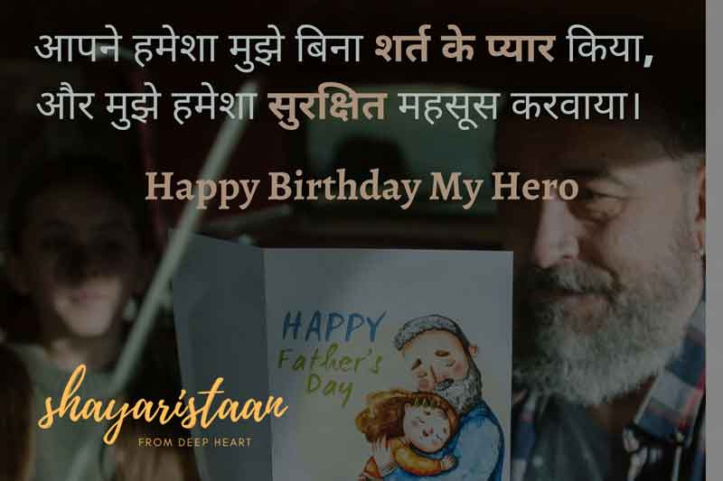 birthday wishes for papa in hindi   आपने 😊हमेशा मुझे बिना 😇शर्त के प्यार किया,