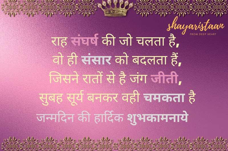 son birthday wishes in hindi   राह🙂 संघर्ष की जो चलता है, वो ही संसार 🌍को बदलता हैं, जिसने रातों 😇से है जंग जीती, सुबह सूर्य🌞 बनकर वही चमकता है।