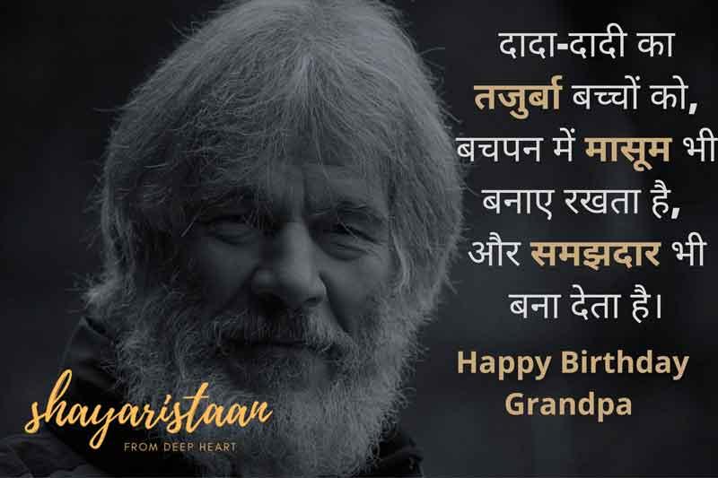 happy birthday to you dada   दादा-दादी😃 का तजुर्बा बच्चों को, बचपन में 😊मासूम भी बनाए रखता है,