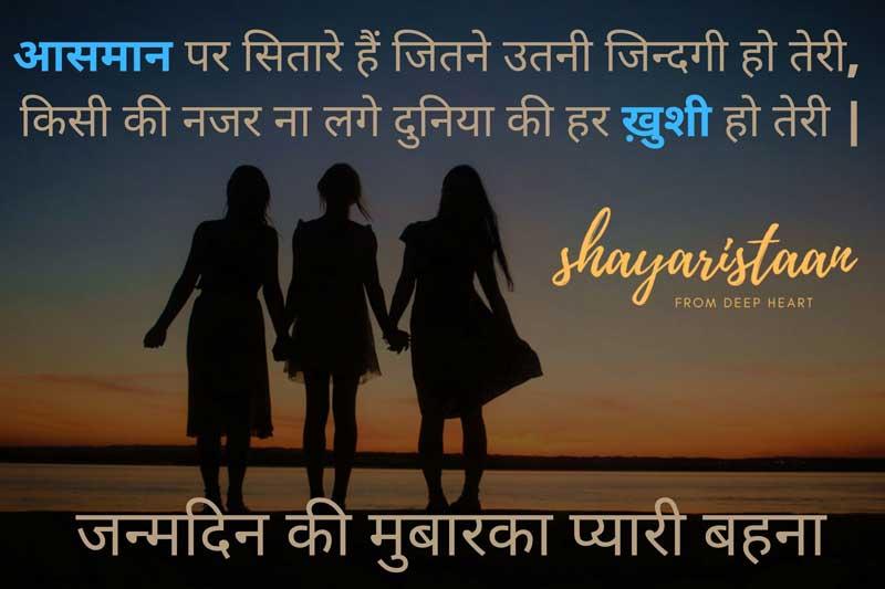 birthday shayari in hindi for sister | आसमान🔆 पर सितारे हैं