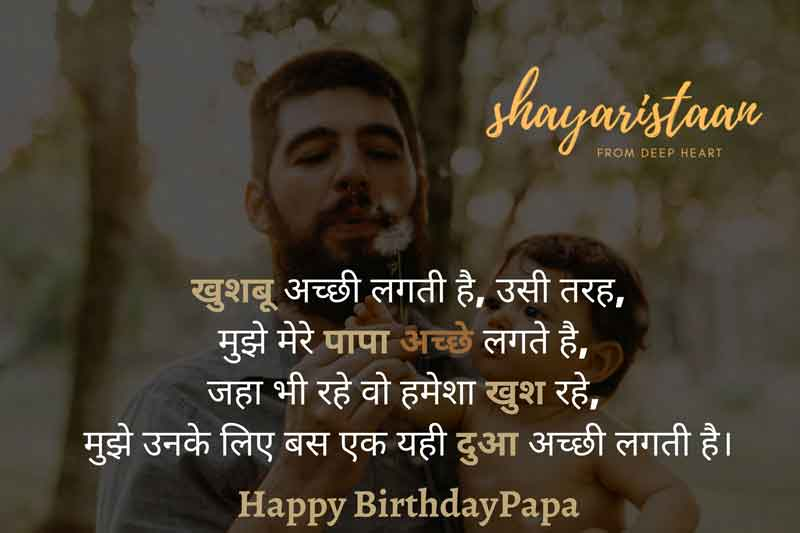 happy birthday papa shayari in hindi   खुशबू 🙂अच्छी लगती है, उसी तरह,