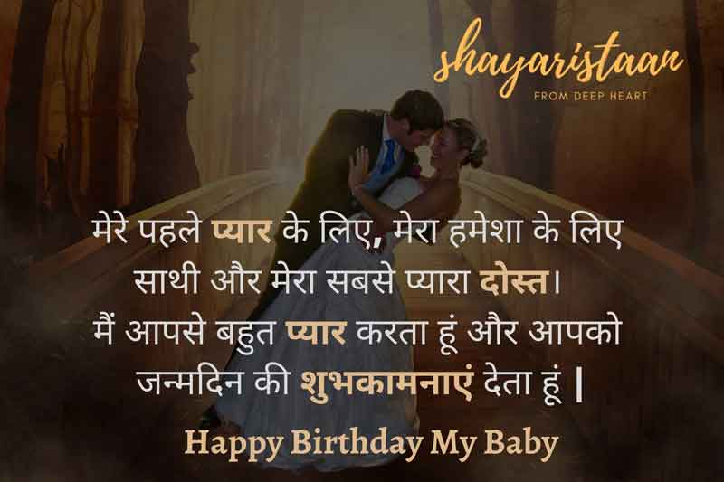 birthday msg for husband in hindi | मेरे 😘पहले प्यार के लिए, 😊मेरा हमेशा के लिए