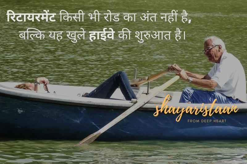 retirement quotes in hindi | रिटायरमेंट 😃किसी भी रोड😃 का अंत नहीं है, बल्कि 🙂यह खुले हाईवे 🙂की शुरुआत है।