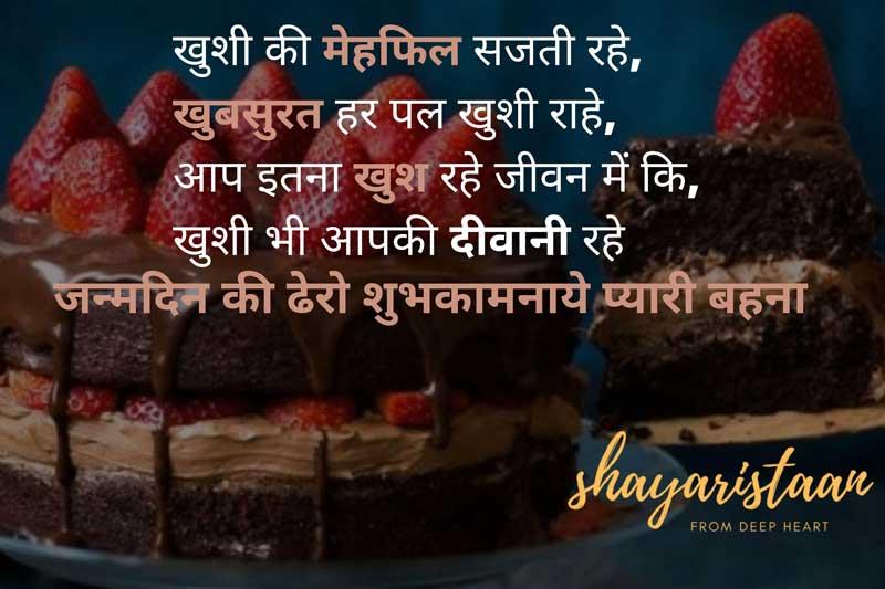 sister birthday wishes in hindi | खुशी😍 की मेहफिल सजती रहे,