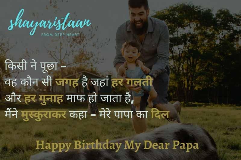 happy birthday papa poem in hindi   किसी 😊ने पूछा – वह कौन😊 सी जगह है जहां हर गलती