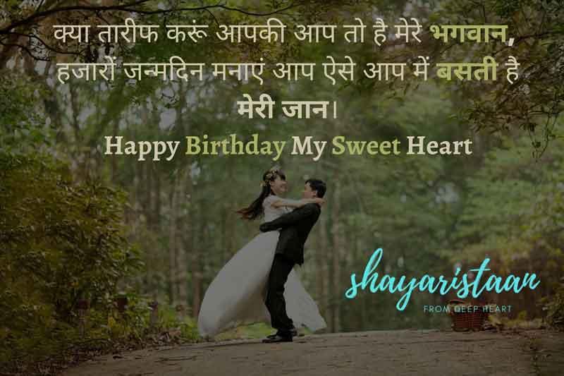 birthday shayari for husband in hindi | क्या 😀तारीफ करूँ आपकी आप 🤗तो है मेरे भगवान,