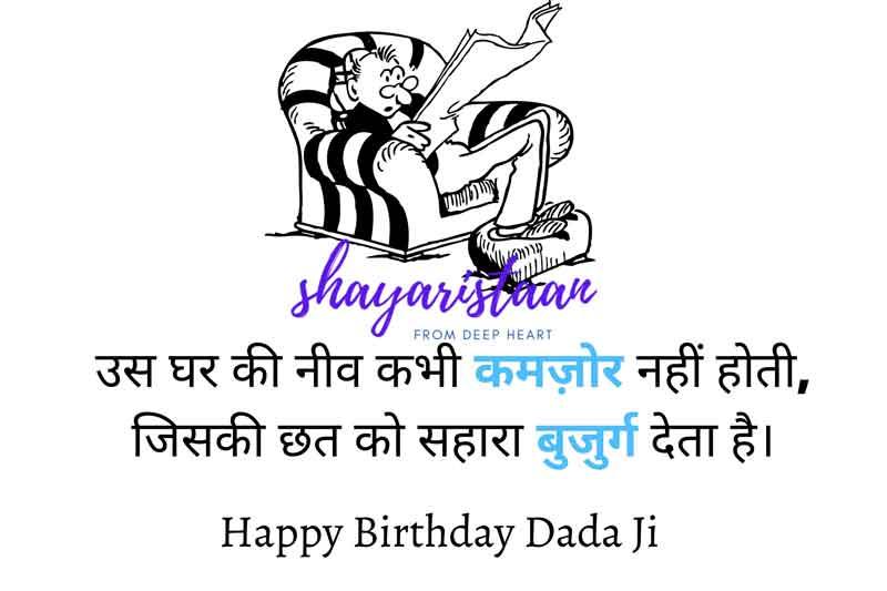happy birthday dada cake   उस😊 घर की नीव कभी 😊कमज़ोर नहीं होती, जिसकी छत को 😇सहारा बुजुर्ग देता है।