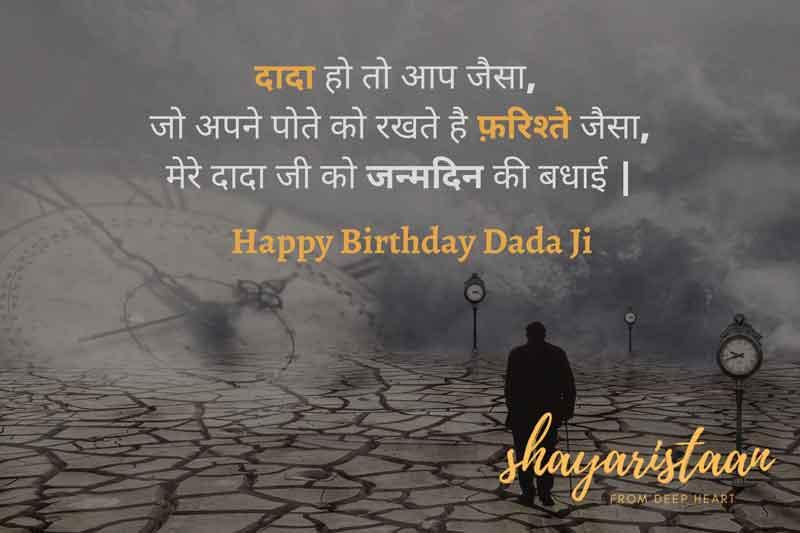 happy birthday dada   दादा 😊हो तो आप जैसा, जो अपने पोते😃 को रखते है फ़रिश्ते जैसा,