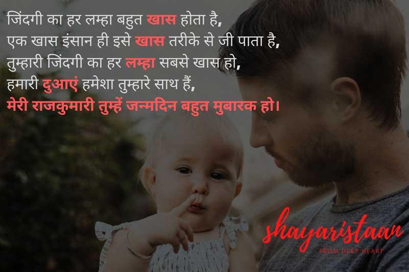 birthday quotes for daughter in hindi | जिंदगी 😇का हर लम्हा बहुत खास होता है,