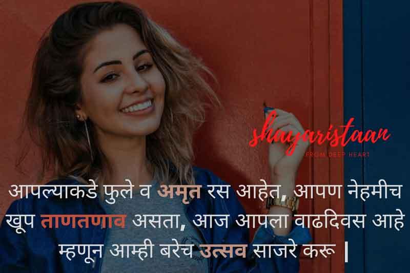 happy birthday chachi quotes   आपल्याकडे😇 फुले व अमृत रस आहेत, आपण नेहमीच 😇खूप ताणतणाव असता, आज 😇आपला वाढदिवस आहे😇 म्हणून