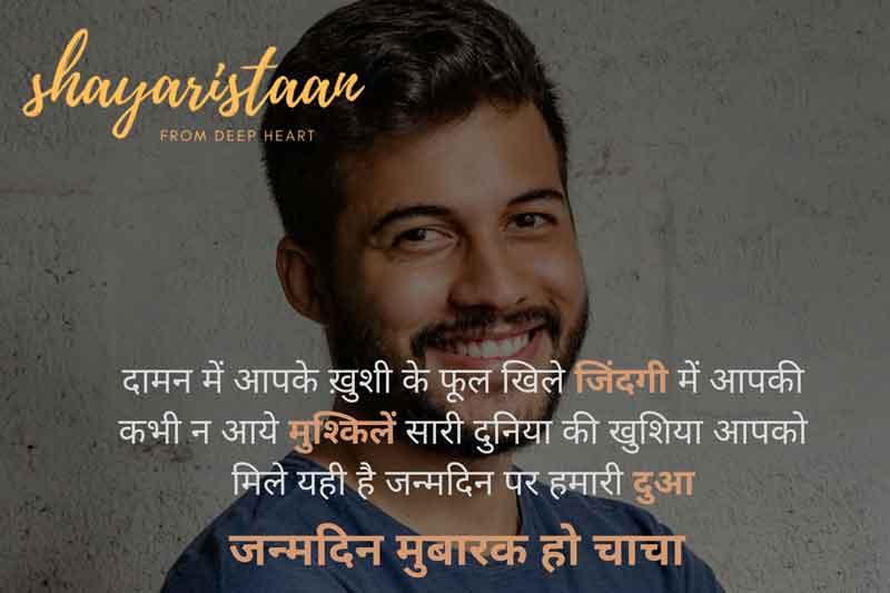 birthday wishes for uncle in hindi   दामन 🙂में आपके ख़ुशी के 🌹फूल खिले, जिंदगी😇 में आपकी कभी न😇 आये मुश्किलें,