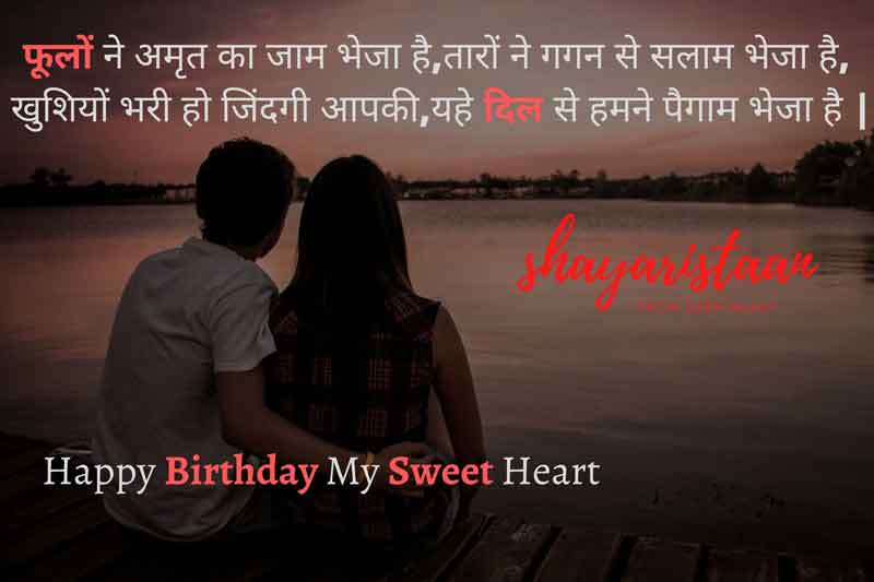 husband birthday status in hindi | फूलों 🌹ने अमृत का जाम भेजा है,