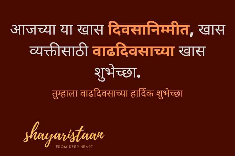 birthday wishes in marathi for husband | आजच्या या 🤗खास दिवसानिम्मीत, खास व्यक्तीसाठी 🤗वाढदिवसाच्या खास शुभेच्छा.