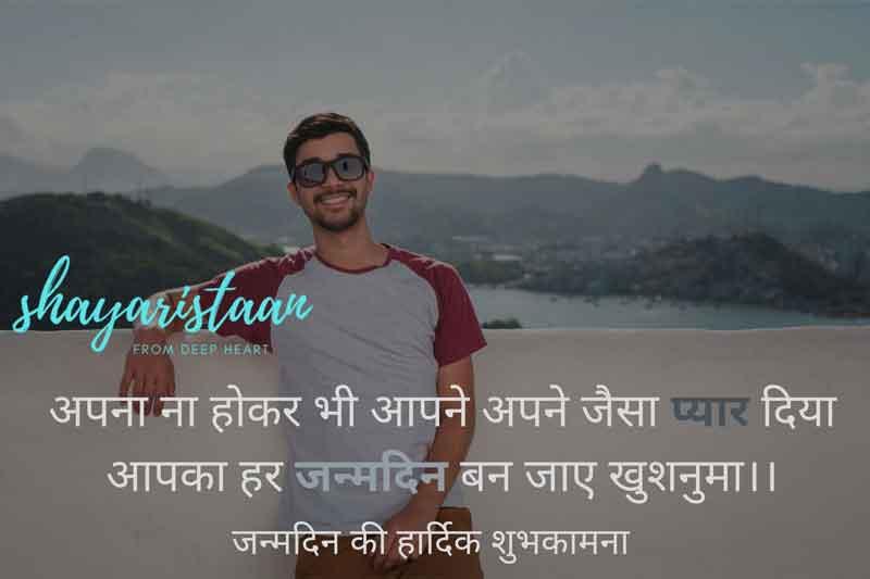 happy birthday chacha quotes   अपना 🥰ना होकर भी आपने 😇अपने जैसा प्यार😇 दिया, आपका हर 🥳जन्मदिन🥳 बन जाए खुशनुमा।