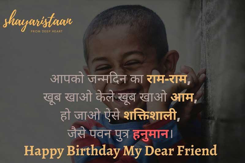 happy birthday funny wishes in hindi | आपको 🥳 जन्मदिन का राम-राम,