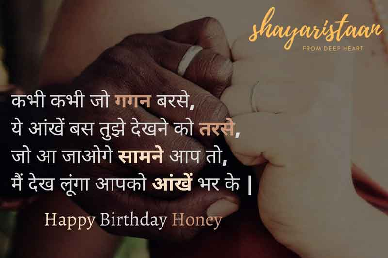 birthday status for husband | कभी 🥰कभी जो गगन बरसे,