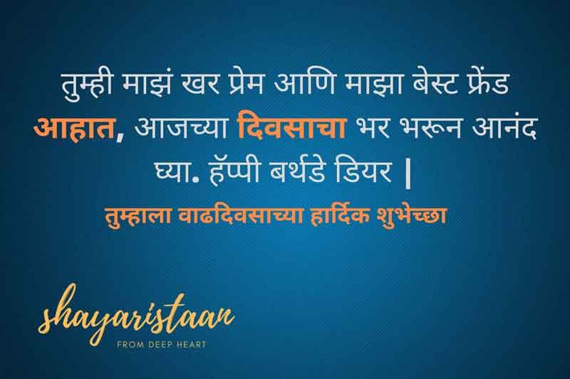 |birthday wishes for husband in marathi text तुम्ही🤗 माझं खर प्रेम आणि माझा बेस्ट फ्रेंड, आहात, आजच्या🤗 दिवसाचा भर भरून आनंद घ्या. तुम्हाला 🥳वाढदिवसाच्या🎂 हार्दिक शुभेच्छा