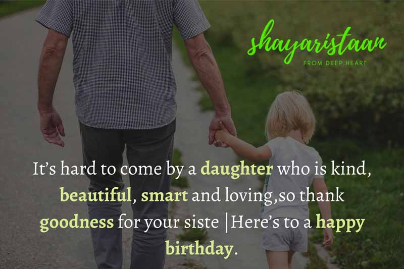 birthday quotes for daughter in hindi | It's hard to come by a daughter 👧 who is