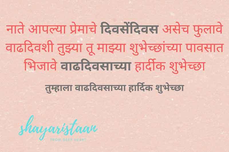 birthday wishes for husband in marathi language text | नाते आपल्या 😇प्रेमाचे दिवसेंदिवस असेच फुलावे , वाढदिवशी तुझ्या तू 😇माझ्या शुभेच्छांच्या पावसात, भिजावे वाढदिवसाच्या 😇हार्दीक शुभेच्छा