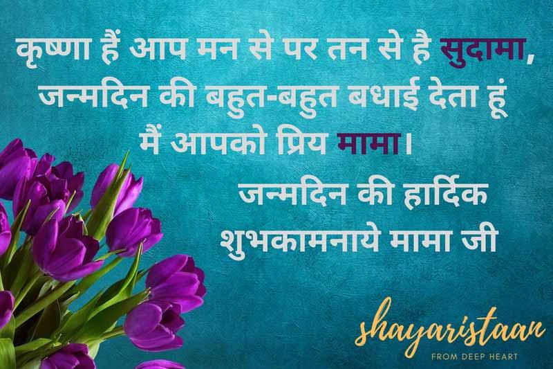 birthday wishes for mamaji in hindi   कृष्णा 🥰हैं आप मन से 🤩पर तन से है सुदामा,
